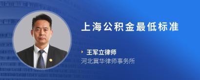 上海公积金最低标准