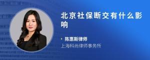 北京社保断交有什么影响