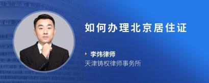 如何办理北京居住证