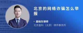 北京的网络诈骗怎么举报