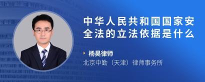 中华人民共和国国家安全法的立法依据是什么