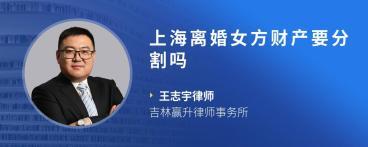 上海离婚女方财产要分割吗