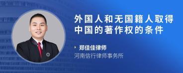 外国人和无国籍人取得中国的著作权的条件