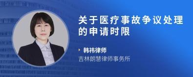 关于医疗事故争议处理的申请时限-韩祎律师