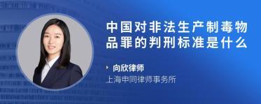 中国对非法生产制毒物品罪的判刑标准是什么