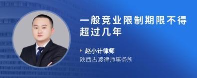 一般竞业限制期限不得超过几年-赵小计律师