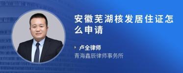 安徽芜湖核发居住证怎么申请