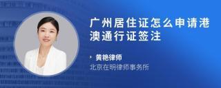 广州居住证怎么申请港澳通行证签注