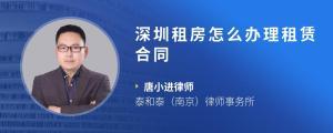 深圳租房怎么办理租赁合同