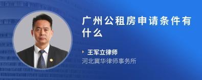 廣州公租房申請條件有什么-王軍立律師