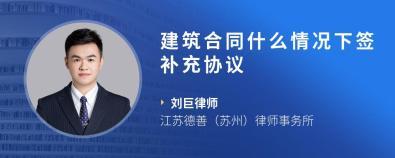 建筑合同什么情况下签补充协议-刘巨律师