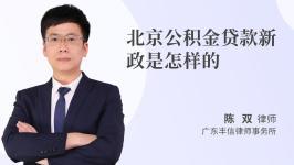 北京公积金贷款新政是怎样的