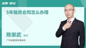5年租房合同怎么办理-陈崇武律师