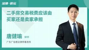 二手房交易税费应该由买家还是卖家承担