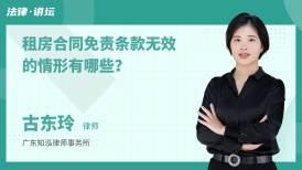 租房合同免责条款无效的情形有哪些?