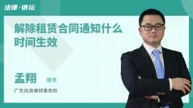 解除租赁合同通知什么时间生效-孟翔律师