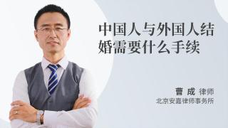中国人与外国人结婚需要什么手续