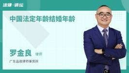 中国法定年龄结婚年龄