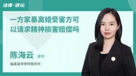 一方家暴离婚受害方可以请求精神损害赔偿吗-陈海云律师