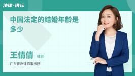 中国法定的结婚年龄是多少