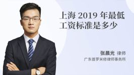 上海2019年最低工资标准是多少