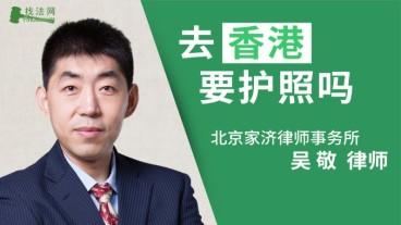 去香港要护照吗
