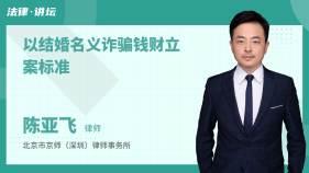 以结婚名义诈骗钱财立案标准-陈亚飞律师