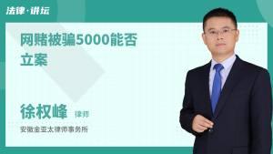 网赌被骗5000能否立案