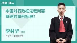 中国对行政枉法裁判罪既遂的量刑标准?