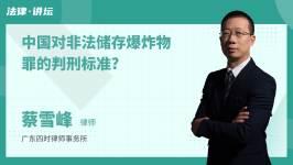 中国对非法储存爆炸物罪的判刑标准?