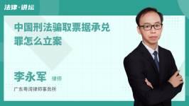中国刑法骗取票据承兑罪怎么立案