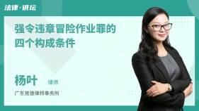 強令違章冒險作業罪的四個構成條件-楊葉律師