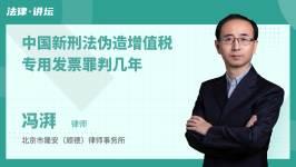 中国新刑法伪造增值税专用发票罪判几年