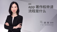 app著作权申请流程是什么