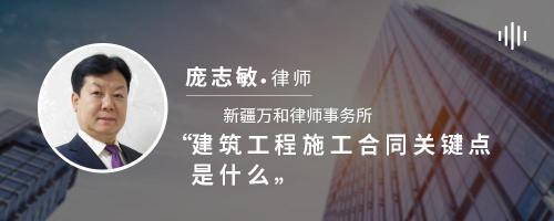 建筑工程施工合同关键点是什么