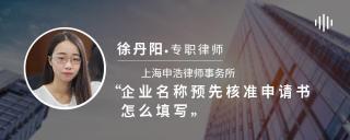 企业名称预先核准申请书怎么填写