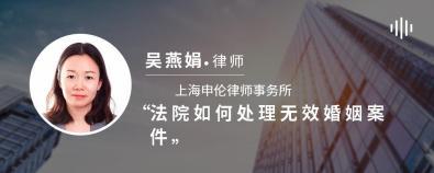 法院如何處理無效婚姻案件-吳燕娟律師
