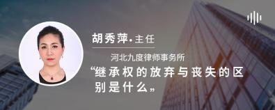 继承权的放弃与丧失的区别是什么-胡秀萍律师