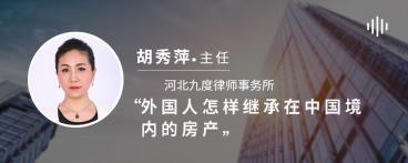 外国人怎样继承在中国境内的房产