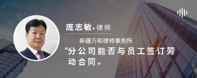 分公司能否与员工签订劳动合同-庞志敏律师