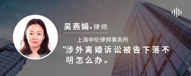 涉外離婚訴訟被告下落不明怎么辦-吳燕娟律師