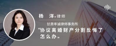 协议离婚财产分割反悔了怎么办-杨洋律师