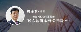 股东能否申请公司破产