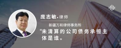 未清算的公司债务承担主体是谁-庞志敏律师