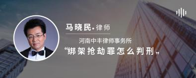绑架抢劫罪怎么判刑-马晓民律师