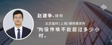 拘役传唤不能超过多少小时-赵建争律师